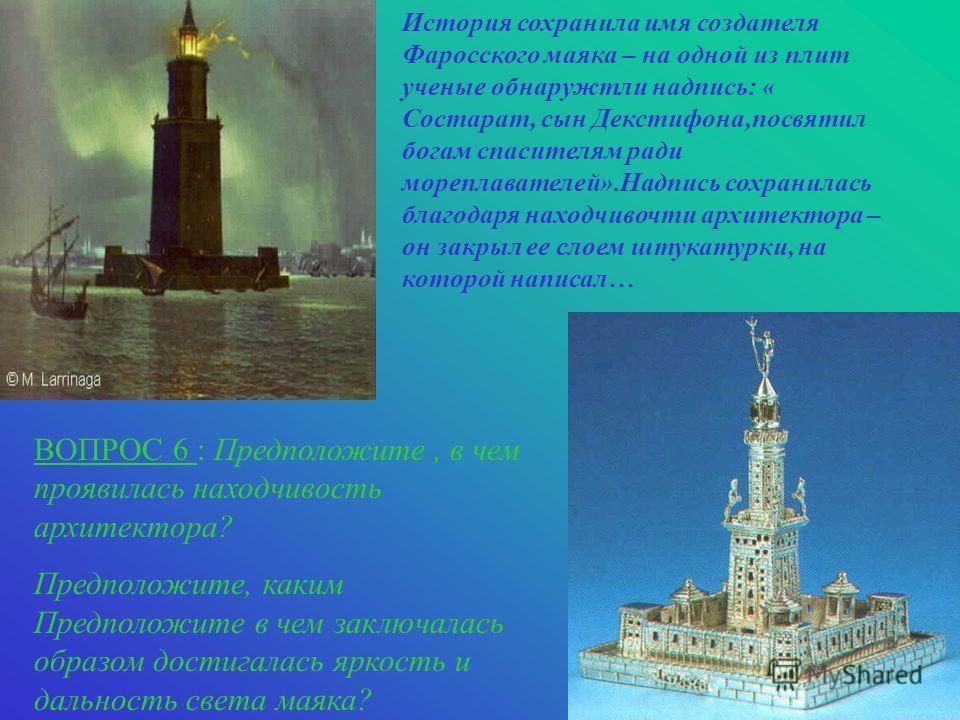 самой большой достопримечательностью Александрии был маяк - истинный триумф техники того времени. Он представлял соб ой гигантскую трехъярусную башню, стоящую на огромном возвышении - подиуме. Общая высота маяка достигала трехсот локтей (то есть почт