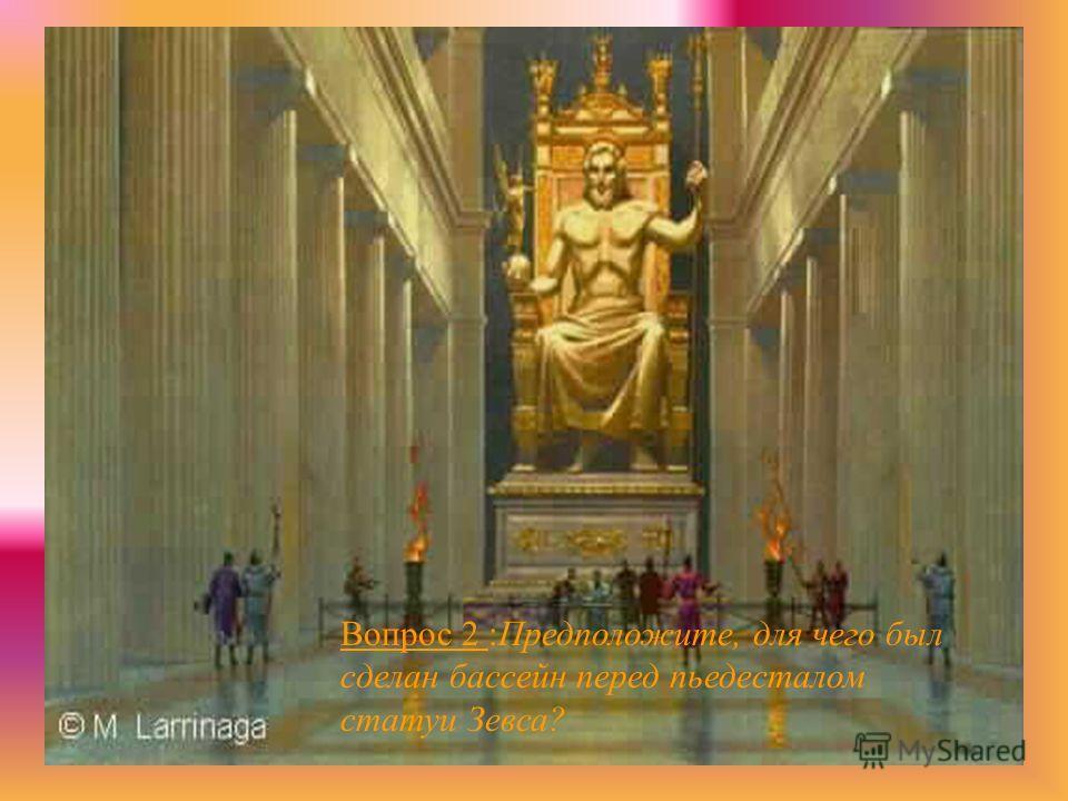 Зевс Олимпийский Фигура Зевса была выполнена из дерева, и на эту основу с помощью бронзовых и железных гвоздей, а так-же специальных крючков крепились детали из слоновой кости и золота. Трон был сделан, по одним источникам из кедра, по другим из черн