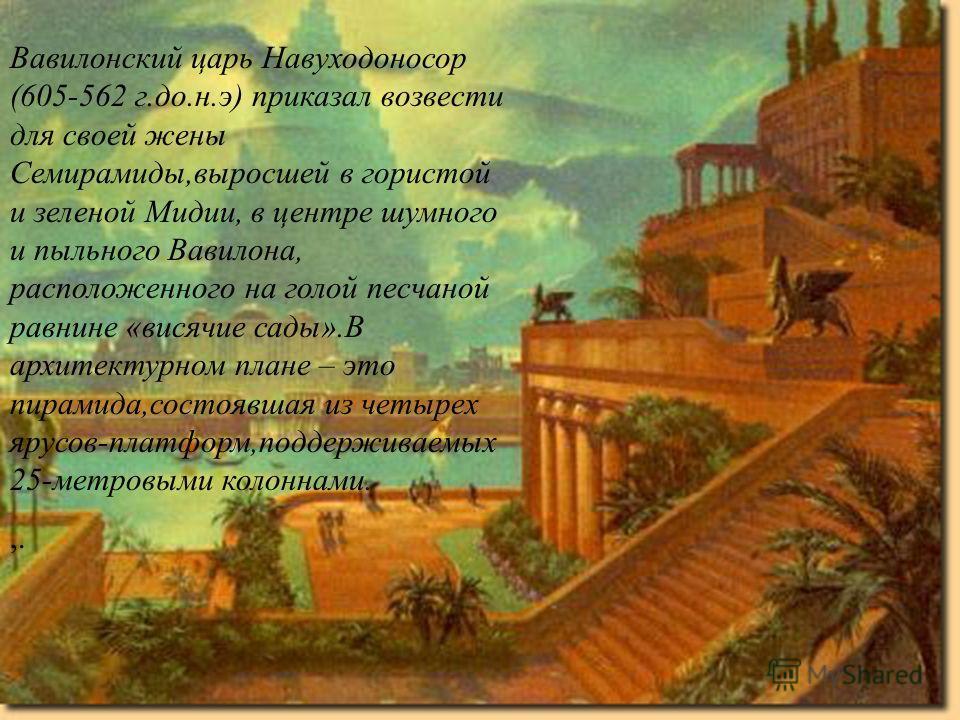 Вопрос 4 :Предположите для чего предназначался второй этаж мавзолея?