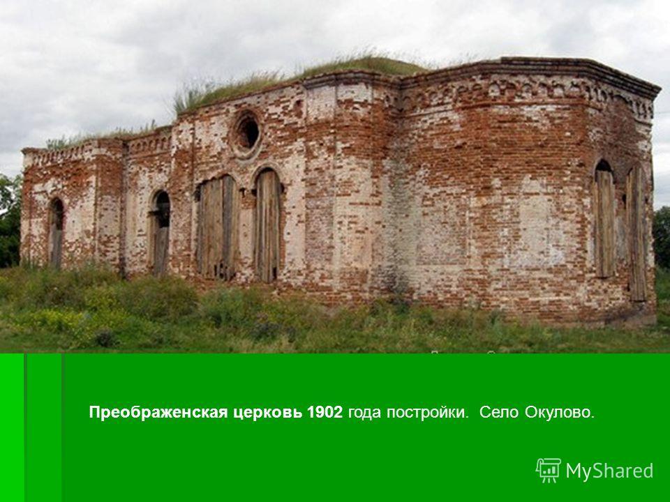 Преображенская церковь 1902 года постройки. Село Окулово.