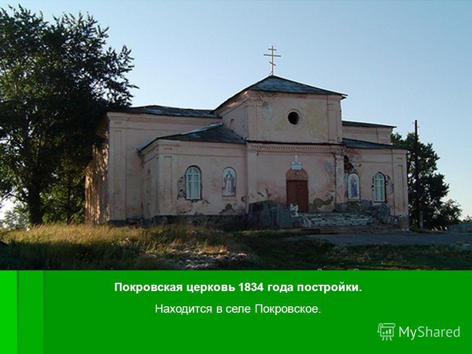 Покровская церковь 1834 года постройки. Находится в селе Покровское.