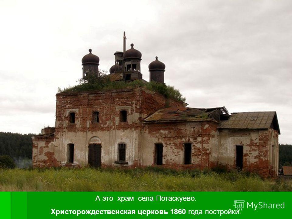 А это храм села Потаскуево. Христорождественская церковь 1860 года постройки.