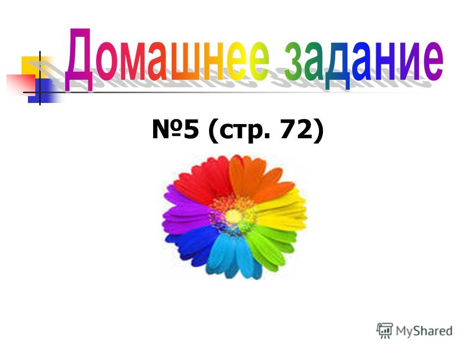 5 (стр. 72)