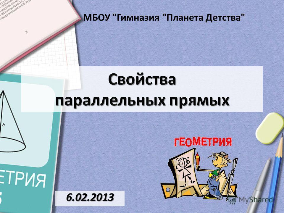 МБОУ Гимназия Планета Детства 6.02.2013