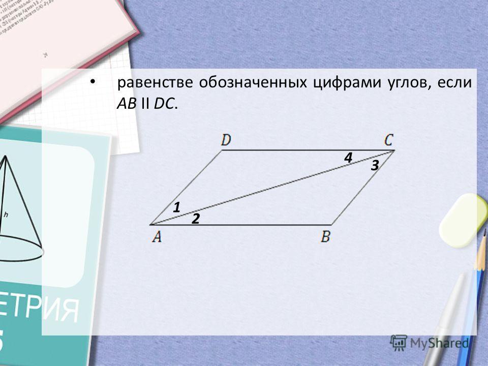 равенстве обозначенных цифрами углов, если AB ІІ DC. 1 2 3 4