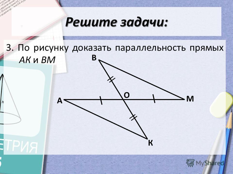 3. По рисунку доказать параллельность прямых АК и ВМ А К В М О