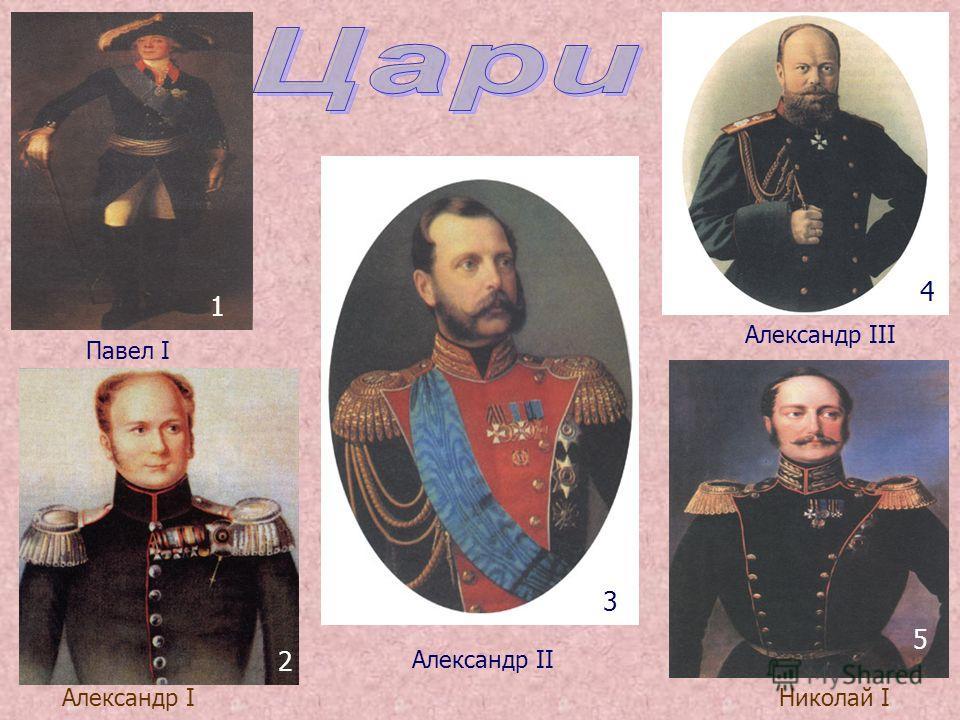Александр I Александр III Александр II Павел I Николай I 1 2 3 4 5