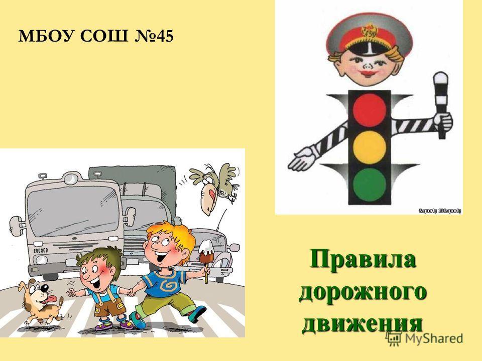 Правила дорожного движения МБОУ СОШ 45