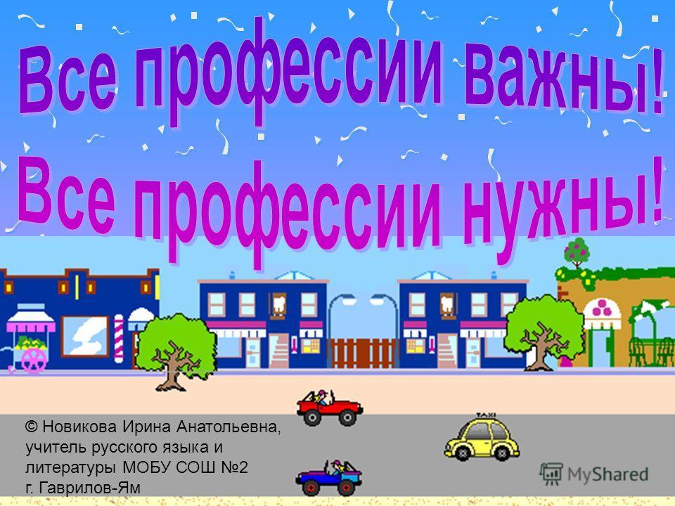 1 © Новикова Ирина Анатольевна, учитель русского языка и литературы МОБУ СОШ 2 г. Гаврилов-Ям