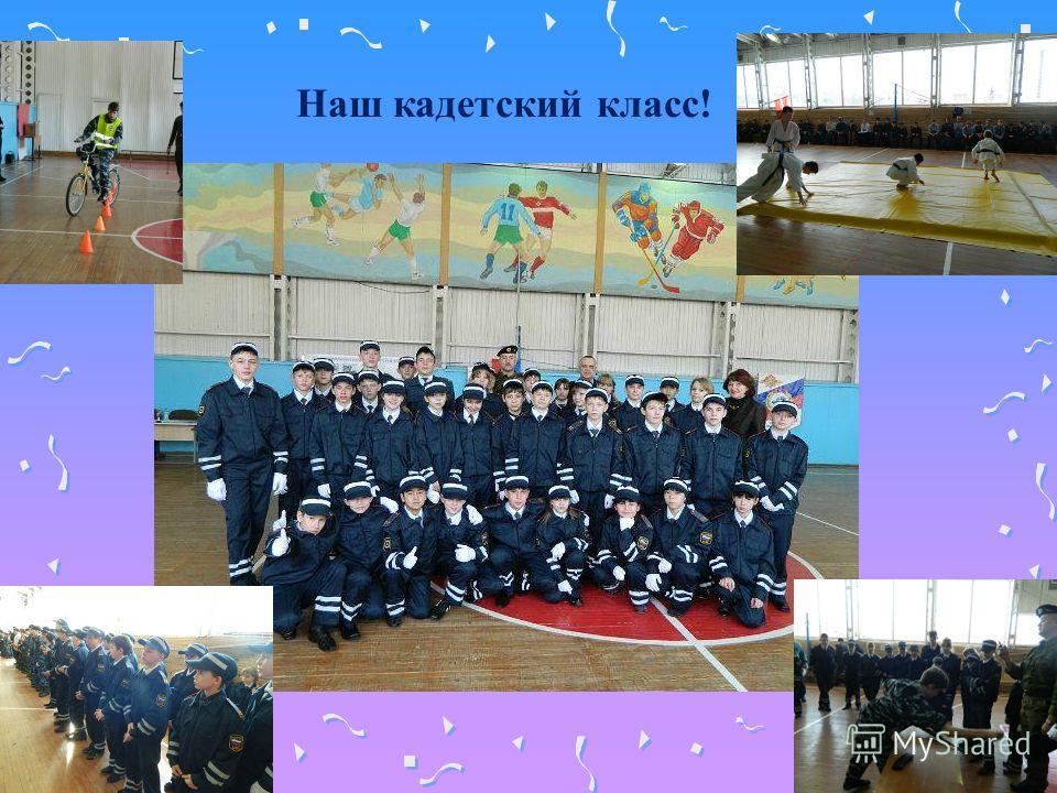 11 Наш кадетский класс!