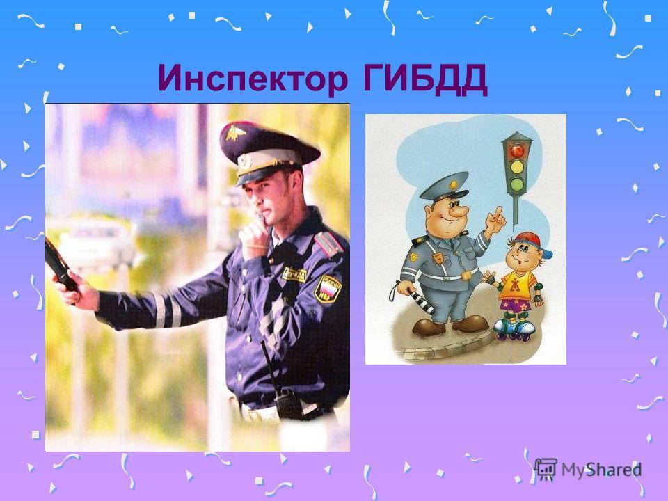 6 Инспектор ГИБДД