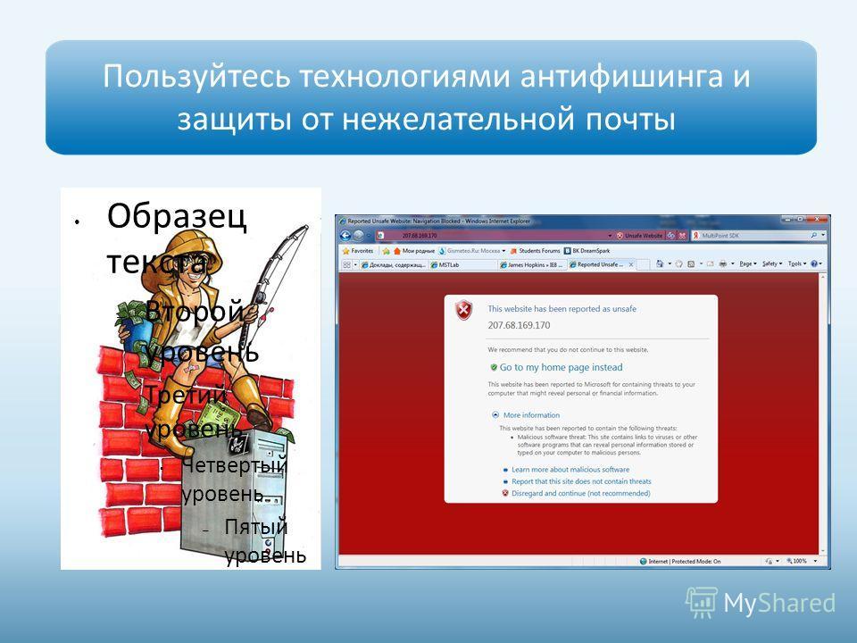 Образец текста – Второй уровень – Третий уровень Четвертый уровень – Пятый уровень Пользуйтесь технологиями антифишинга и защиты от нежелательной почты