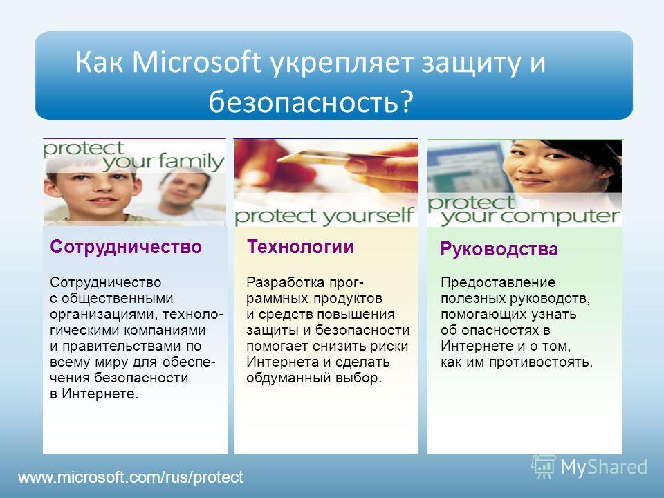 Как Microsoft укрепляет защиту и безопасность? Разработка прог- раммных продуктов и средств повышения защиты и безопасности помогает снизить риски Интернета и сделать обдуманный выбор. Сотрудничество с общественными организациями, техноло- гическими