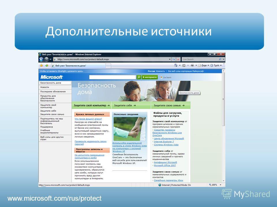 Дополнительные источники www.microsoft.com/rus/protect