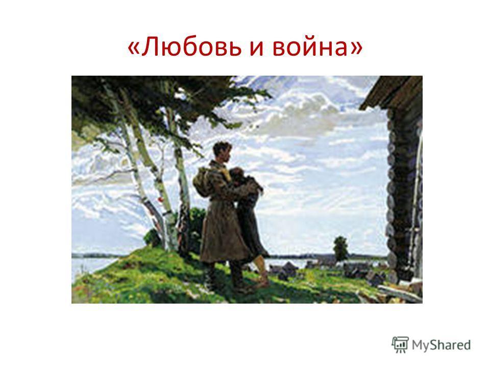 «Любовь и война»