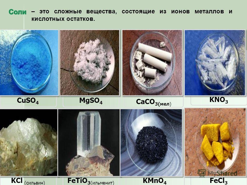 - это сложные вещества, молекулы которых состоят из атомов водорода и кислотного остатка. уксусная лимонная Н2SО4Н2SО4 Н 3 ВО 3 HClHNO 3 муравьиная