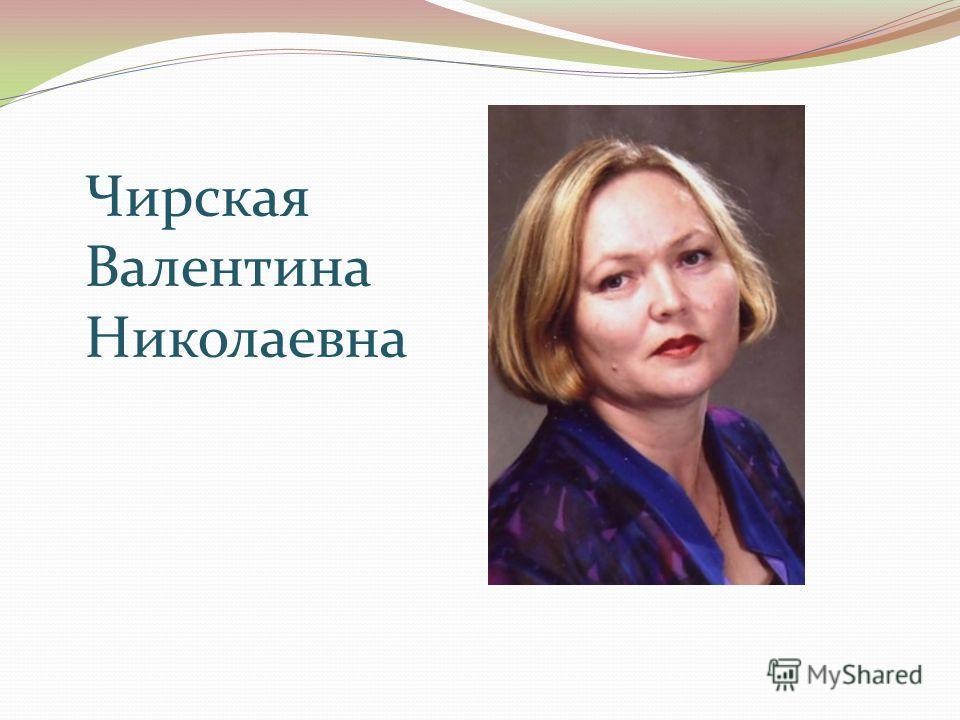 Чирская Валентина Николаевна