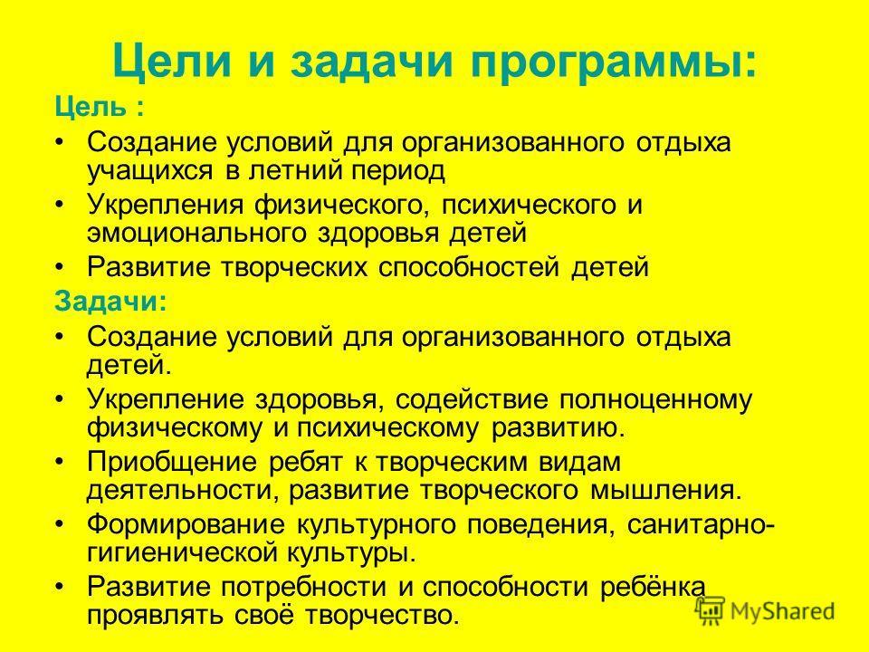 Презентация на тему МБОУ Ширыштыкская СОШ ОТЧЁТ о деятельности  5 Цель Создание