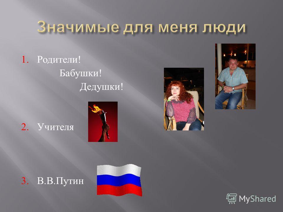 1. Родители ! Бабушки ! Дедушки ! 2. Учителя 3. В. В. Путин
