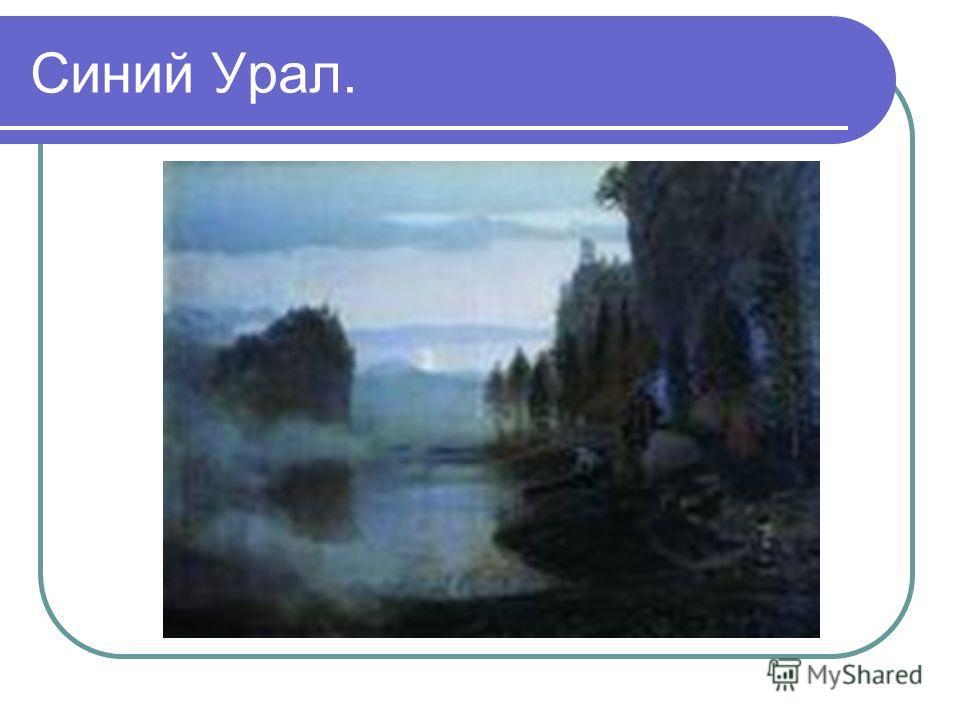 Синий Урал.