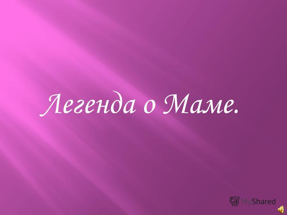 Легенда о Маме.