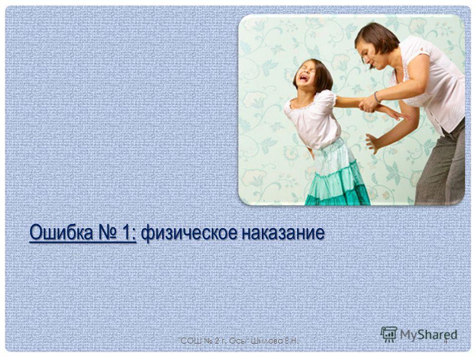 Ошибка 1: физическое наказание СОШ 2 г. Осы Шилова Е.Н.4