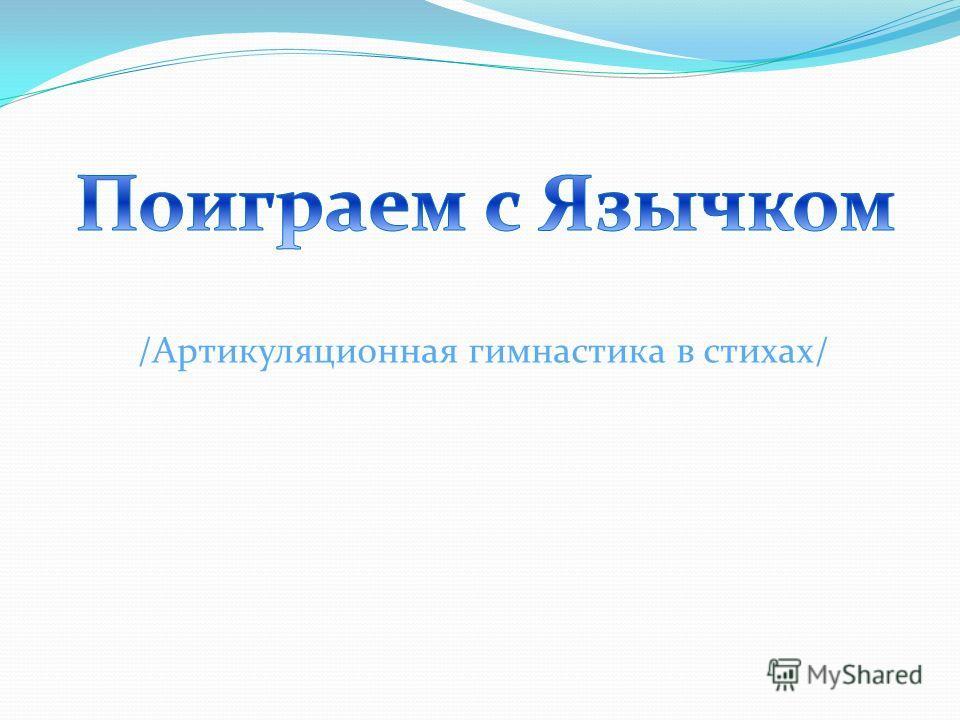 /Артикуляционная гимнастика в стихах/