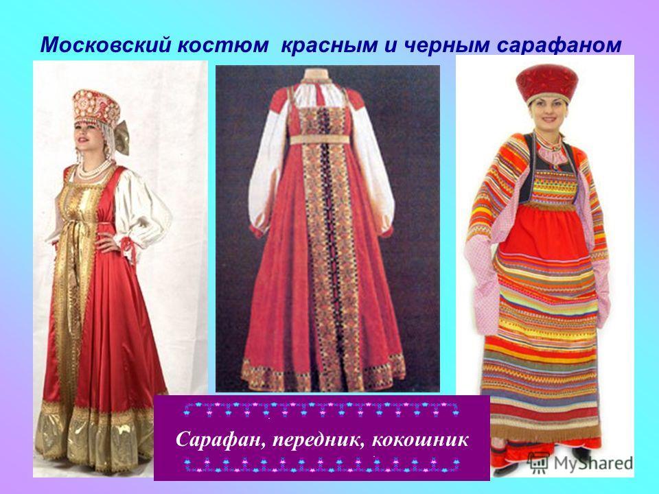 Московский костюм красным и черным сарафаном Сарафан, передник, кокошник