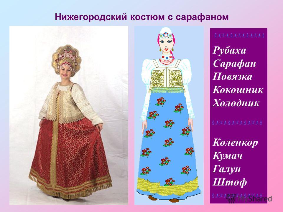 Нижегородский костюм с сарафаном Рубаха Сарафан Повязка Кокошник Холодник Коленкор Кумач Галун Штоф