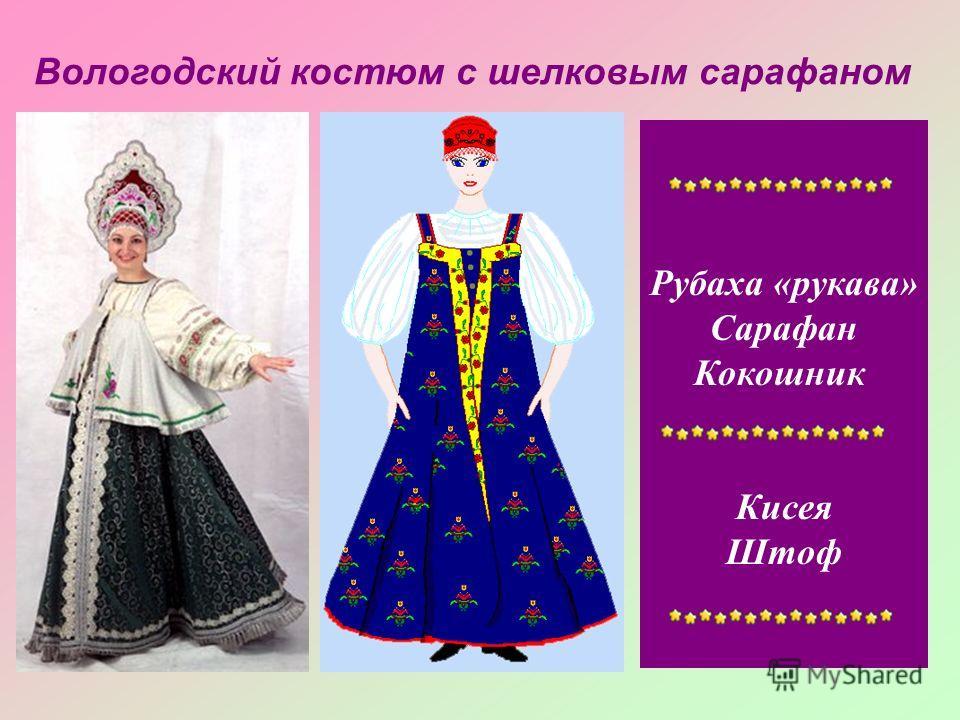 Вологодский костюм с шелковым сарафаном Рубаха «рукава» Сарафан Кокошник Кисея Штоф