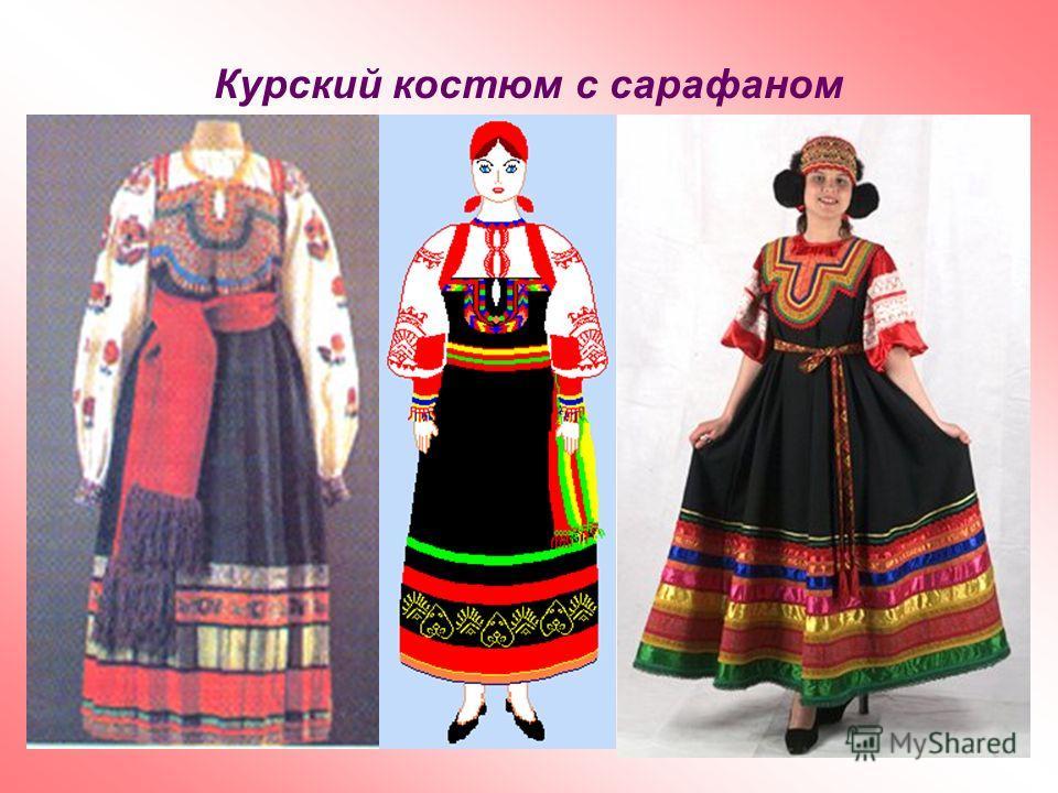 Курский костюм с сарафаном Домотканина Атлас Парча Кашемир Кушак