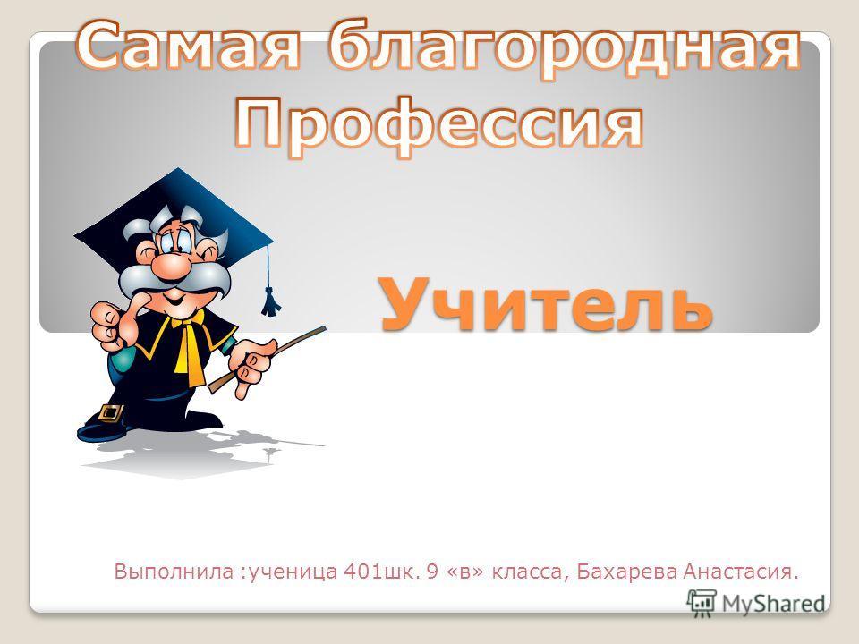 Учитель Выполнила :ученица 401шк. 9 «в» класса, Бахарева Анастасия. Анастасия.
