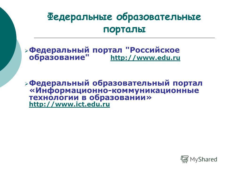 Федеральные образовательные порталы Федеральный портал