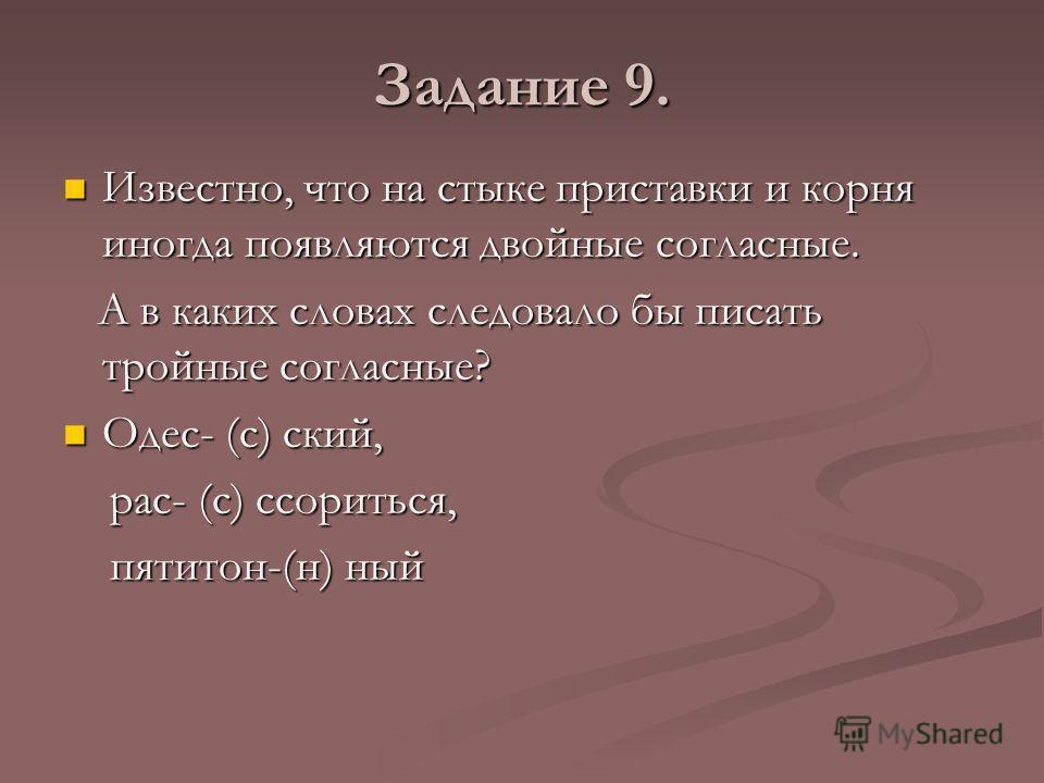 Задание 9. Известно, что на стыке приставки и корня иногда появляются двойные согласные. Известно, что на стыке приставки и корня иногда появляются двойные согласные. А в каких словах следовало бы писать тройные согласные? А в каких словах следовало