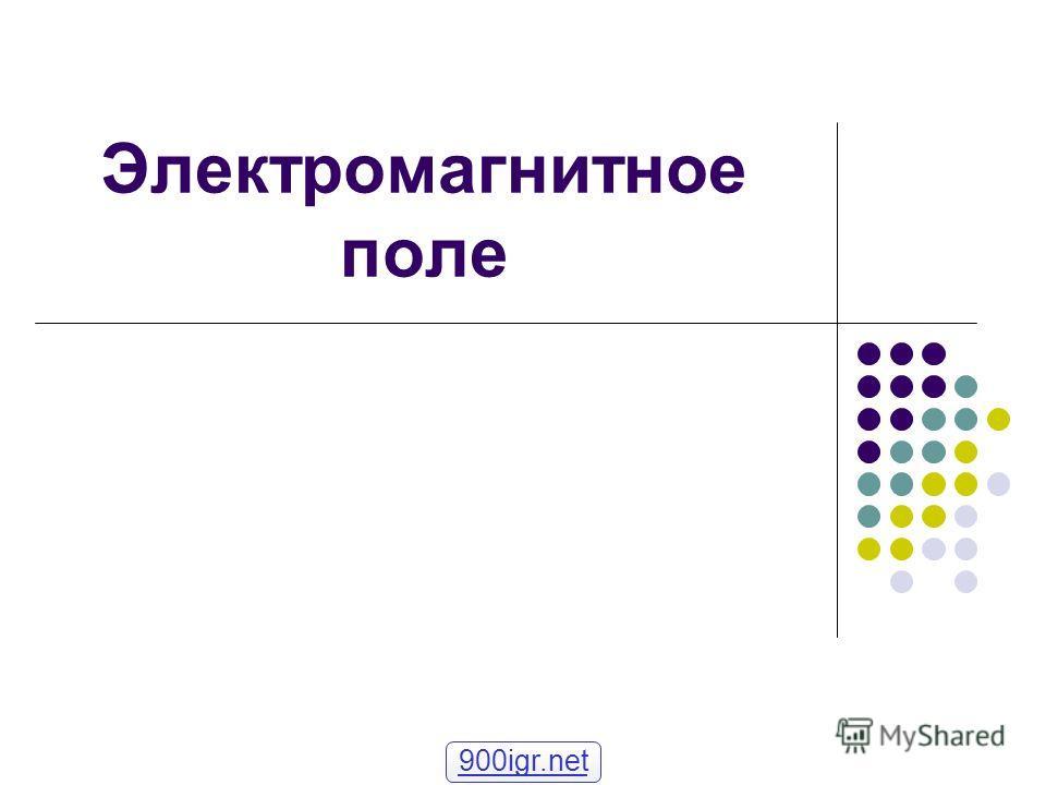 Электромагнитное поле 900igr.net