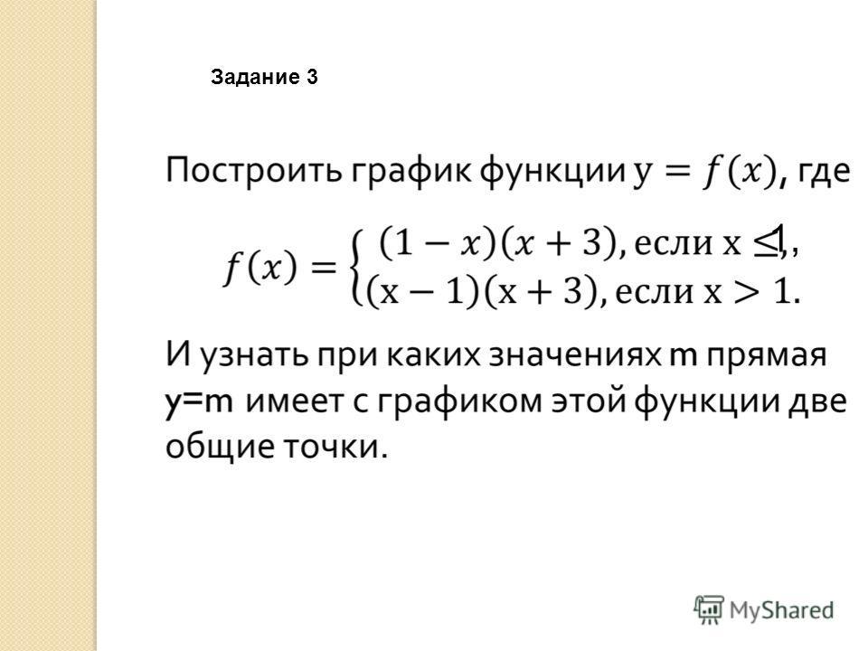 1, Задание 3