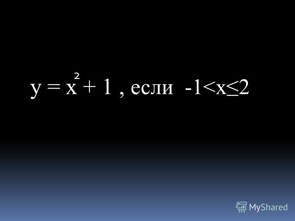 y = х + 1, если -1