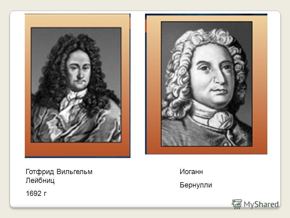 Иоганн Бернулли Готфрид Вильгельм Лейбниц 1692 г