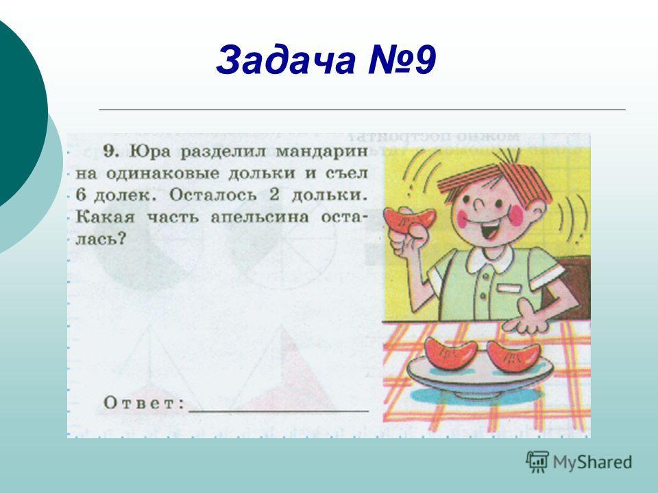 Задача 8
