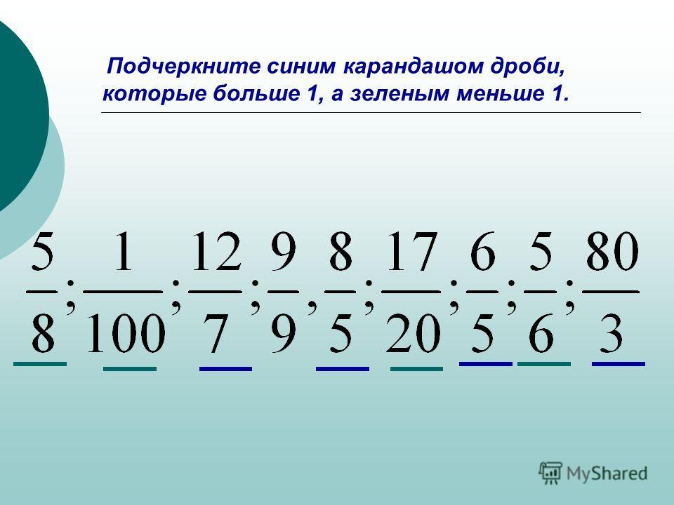 Придумайте и запишите 1. Пять правильных дробей __ __ __ __ __ 2.Пять неправильных дробей __ __ __ __ __