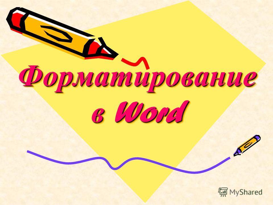 Форматирование в Word