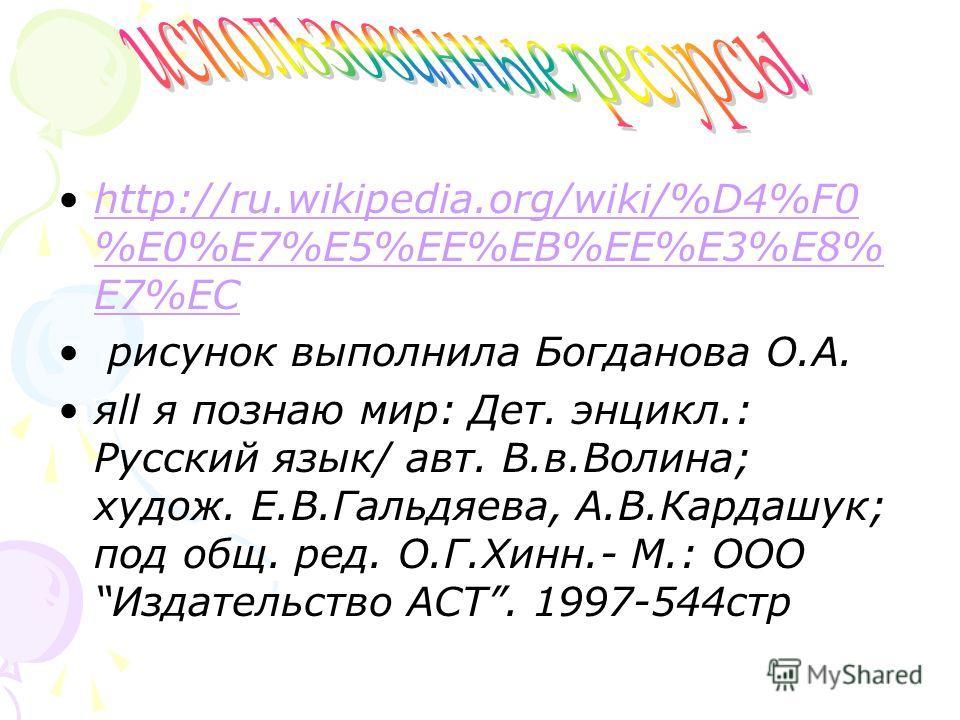 http://ru.wikipedia.org/wiki/%D4%F0 %E0%E7%E5%EE%EB%EE%E3%E8% E7%EC рисунок выполнила Богданова О.А. яll я познаю мир: Дет. энцикл.: Русский язык/ авт. В.в.Волина; худож. Е.В.Гальдяева, А.В.Кардашук; под общ. ред. О.Г.Хинн.- М.: ООО Издательство АСТ.