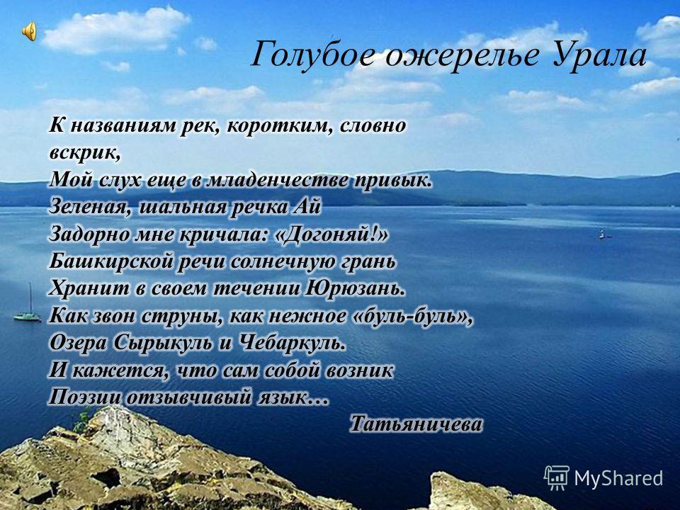 Голубое ожерелье Урала