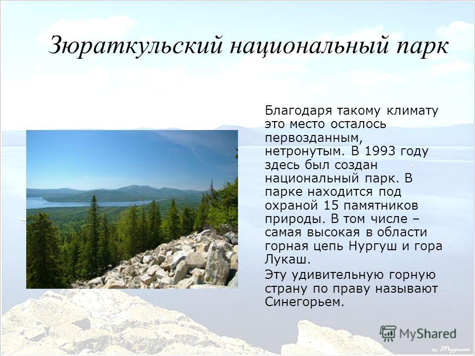 Благодаря такому климату это место осталось первозданным, нетронутым. В 1993 году здесь был создан национальный парк. В парке находится под охраной 15 памятников природы. В том числе – самая высокая в области горная цепь Нургуш и гора Лукаш. Эту удив
