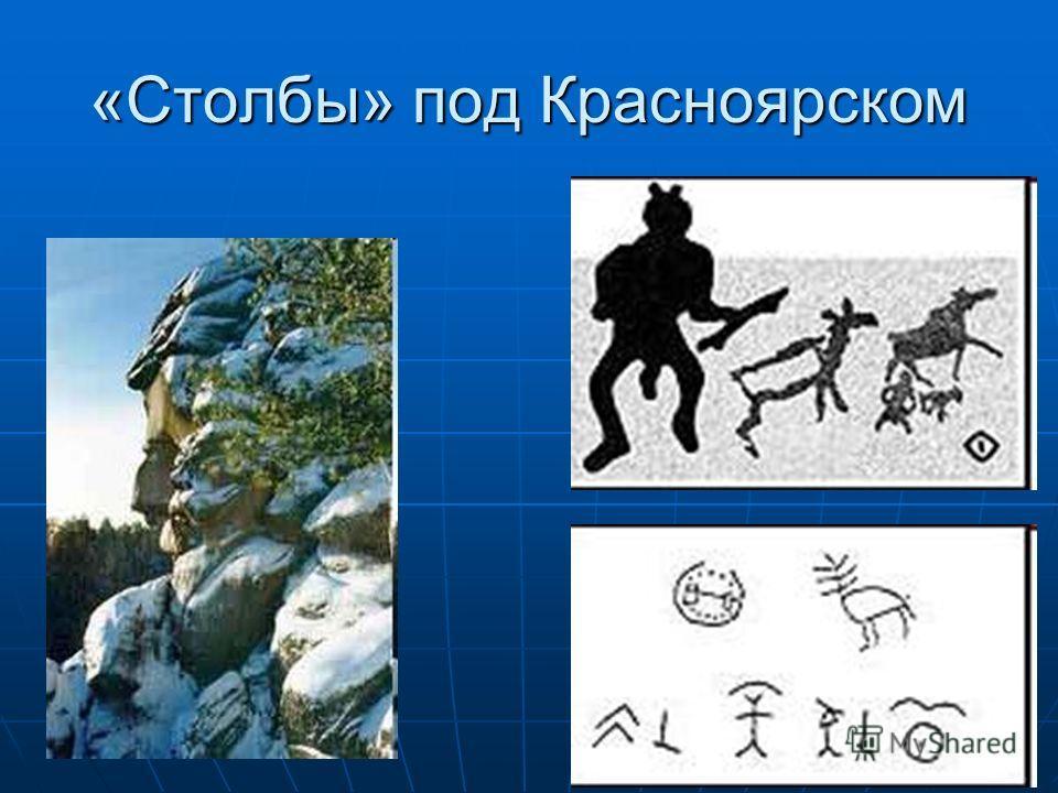 «Столбы» под Красноярском
