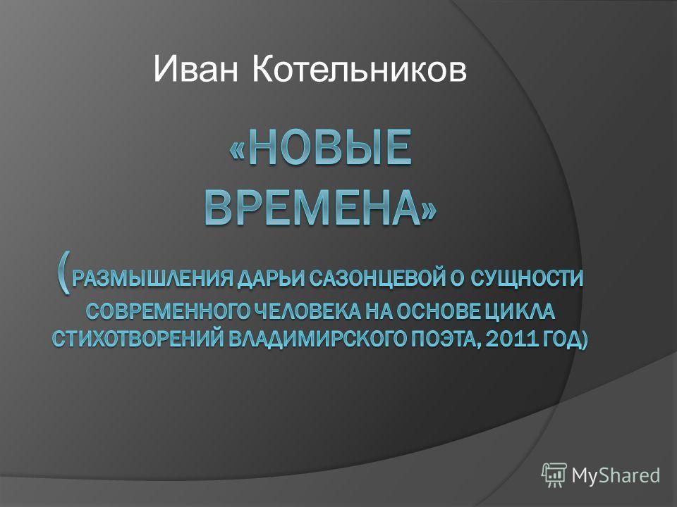 Иван Котельников