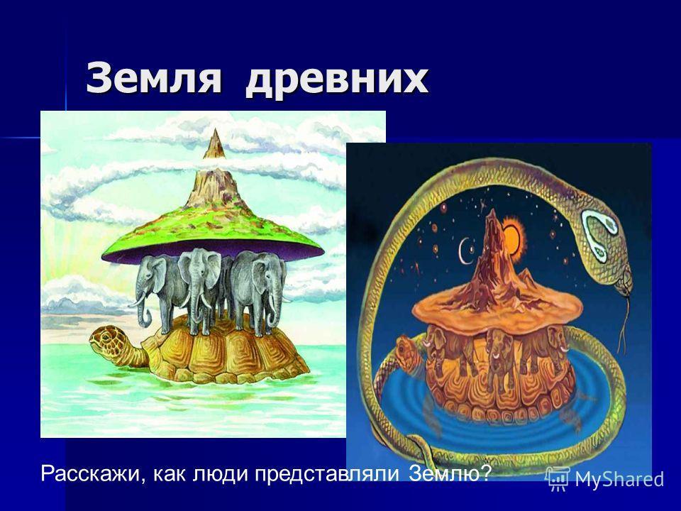 как в древности люди представляли землю картинки