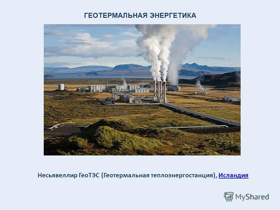 ГЕОТЕРМАЛЬНАЯ ЭНЕРГЕТИКА Несьявеллир ГеоТЭС (Геотермальная теплоэнергостанция), ИсландияИсландия