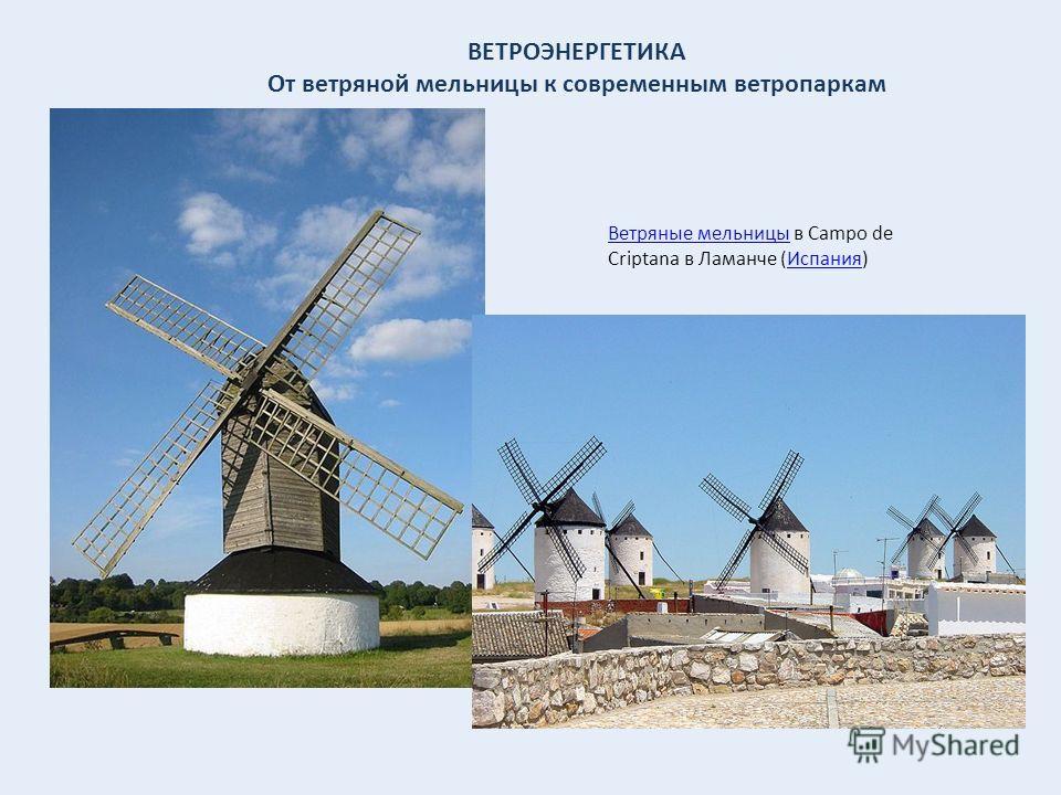 ВЕТРОЭНЕРГЕТИКА От ветряной мельницы к современным ветропаркам Ветряные мельницыВетряные мельницы в Campo de Criptana в Ламанче (Испания)Испания