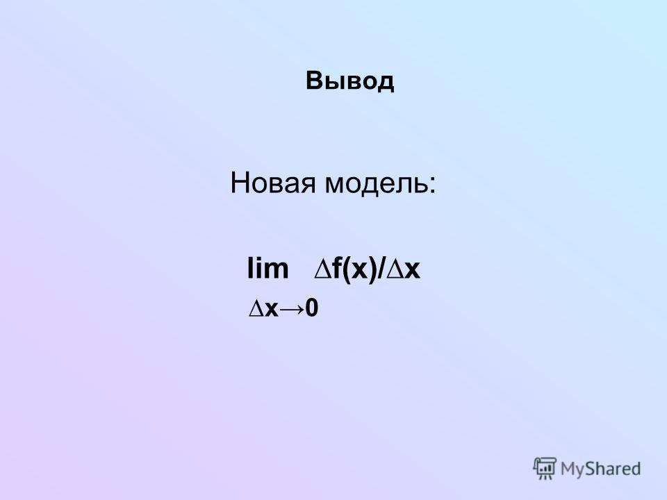 Вывод Новая модель: lim f(x)/x x0
